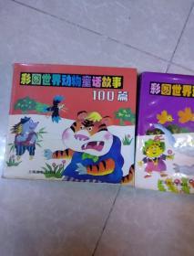 彩图世界动物童话故事100篇 上下册