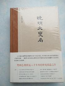 晚明大变局·〔作者樊树志先生签名钤印,来自于孔夫子新书广场,保真〕