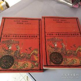 中国民俗游(上下册)