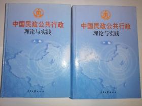 中国民政公共行政理论与实践   上下册