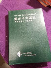 卡内基训练  戴尔卡内基班: 有效沟通与人际关系 [学员手册]