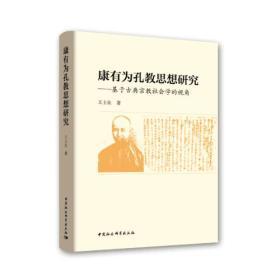 康有为孔教思想研究:基于古典宗教社会学的视角