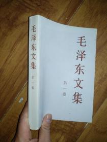 毛泽东文集 第一卷 1
