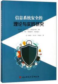 信息系统安全的理论与实践研究