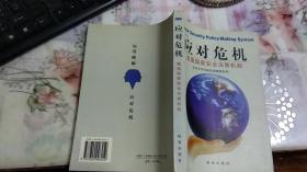 应对危机:美国国家安全决策机制<研究所 所长刘鹏辉签赠本>