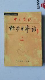 中日交流标准日本语(初级 下)
