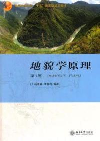 """普通高等教育""""十五""""国家级规划教材:地貌学原理(第3版)"""