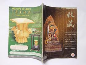 收藏 2003年第3期(总第123期)  c2-4-3