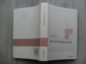 名校名师名课实录:西方哲学原著精义选讲 舒远招先生签名赠送本