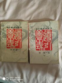 导引养生功全书  一   七  2本出售  一版一印
