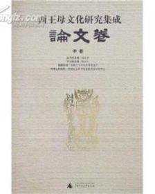 西王母文化研究集成 论文卷(上中下)