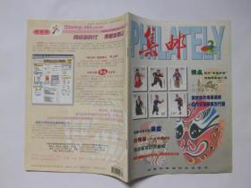集邮 2001年第2期  c2-4-3