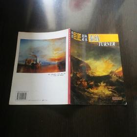 西洋巨匠美术丛书.泰纳