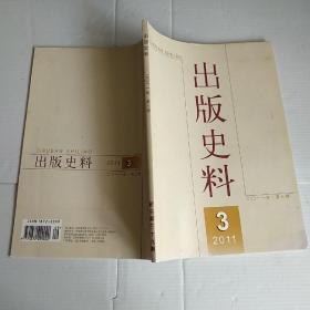 出版史料2011年第3期