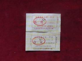 吉林省客运统一票据两张