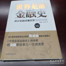 《世界是部金融史》(全新修订典藏版)