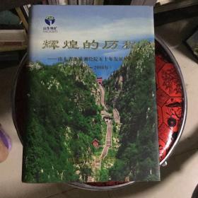 辉煌的历程―山东省地质测绘院五十年发展纪实(1958-2008年)