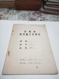 苏州市丝织品工艺设计(苏春纺)资料