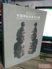 中国神秘的黑皮玉雕---泛红山文化