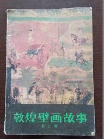 敦煌壁画故事第三辑