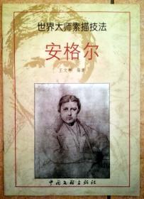 世界大师素描技法 安格尔(全铜版纸精印正版现货素描画册,参见实拍图片)