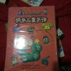 快乐儿童英语