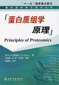 蛋白质组学原理