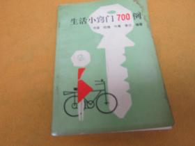 生活小窍门700例(泛黄旧,馆藏书)