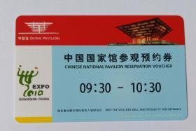 世博会中国国家馆指定时间9.30-10.30电子参观预约券(仅供收藏)黄色标