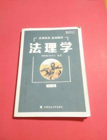 2019法硕联考基础解析:法理学