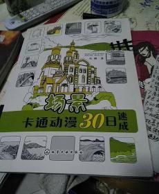卡通动漫30日速成:场景