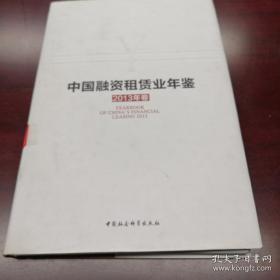 《中国融资租赁业年鉴 2013年卷》
