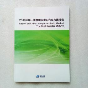 2018年第一季度中国进口汽车市场报告(大16开、品好)