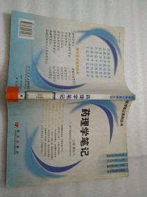 药理学笔记/医学笔记系列丛书
