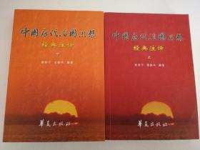 中国历代治国思想经典注释(上下全)