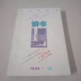 读书 1996 3.10.12---3本合售