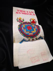 买满就送  藏画一本  连封面在内七张 西藏古修哪书坊 西藏土纸 现代工艺品