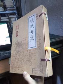连城县志 民国志 2014年一版一印1000册 线装 近新   函套全