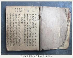 Z113#天干地支八卦占卜-N-P114/清代古籍善本/孤本手抄本