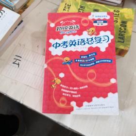 勤快英语良师益友系列:中考英语总复习