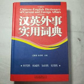 汉英外事实用词典