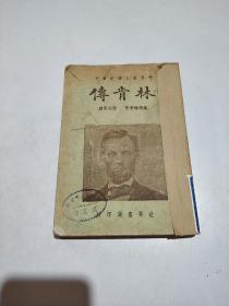 林肯传 (中华民国三十二年再版)
