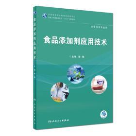 食品添加剂应用技术(高职高专/食品类/配增值)