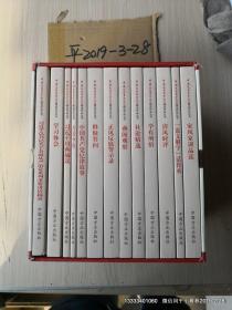 中国纪检监察杂志精选作品丛书 (正版现货 函套装 13册全 未开封) 作者 : 不祥 出版社 :