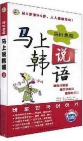 9787900213211/马上说韩语:临时急需(上册)