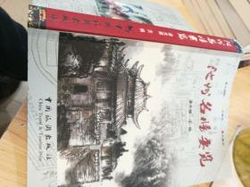 池州名胜要览【中国旅游出版社】