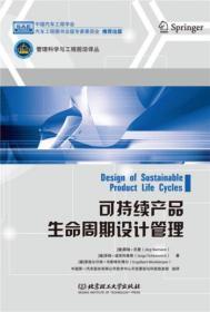 可持续产品生命周期设计管理/管理科学与工程前沿译丛9787564099558