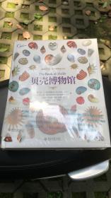贝壳博物馆 博物文库/自然博物馆丛书