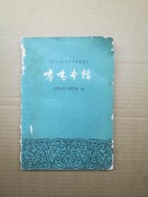 哮喘专辑·上海中医文献研究馆丛刊