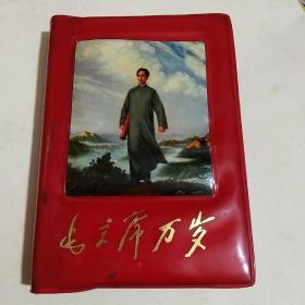 毛主席万岁(64开红宝书 1968年版 封面毛主席去安源)保老 品样如图